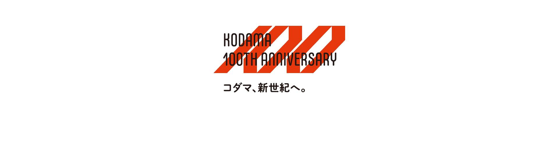 KODAMA 100th Anniversary