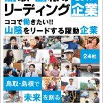 【雑誌掲載】鳥取・島根のリーディング企業2017