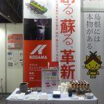 第2回名古屋機械要素技術展に出展しました。