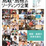 【雑誌掲載】鳥取・島根のリーティング企業2019